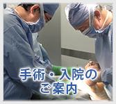 手術・入院のご案内